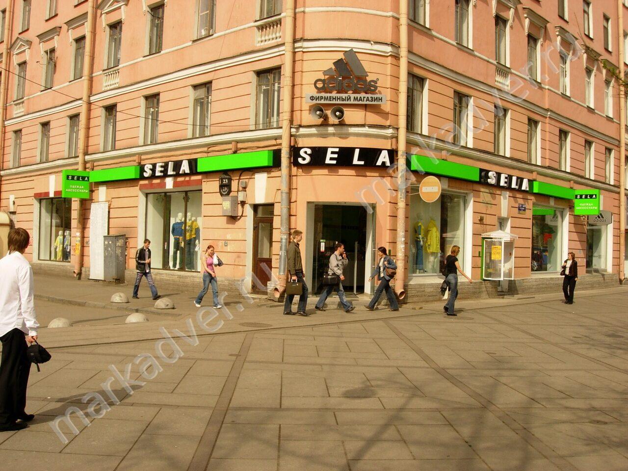 Сэла магазин